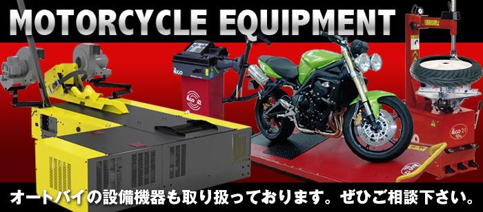 オートバイの設備機器もお任せください。